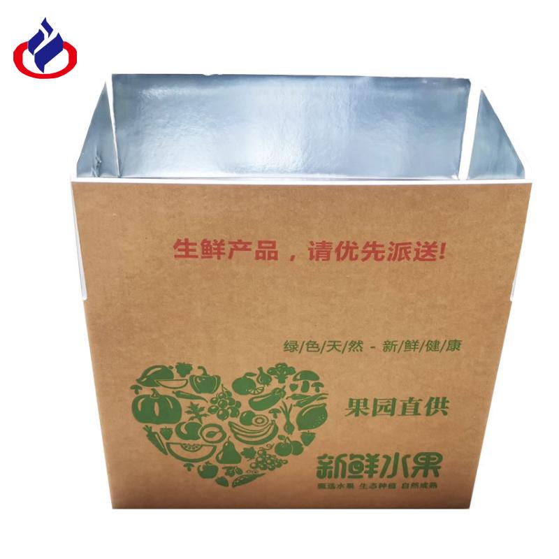 新鲜蔬菜保鲜纸箱